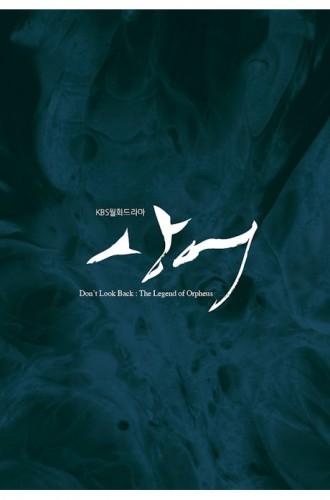 DRAMA - サメ~愛の黙示録~ [韓国ドラマDVD]