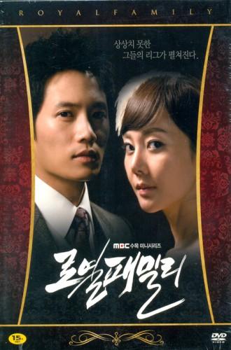 DVD - 로열 패밀리 [MBC 수목 미니시리즈]