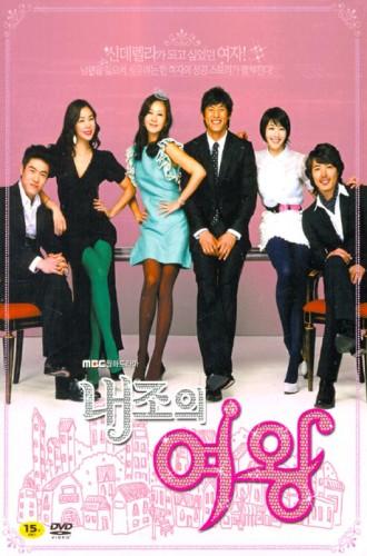 DVD - 내조의 여왕 [MBC 드라마]
