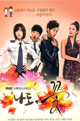 DVD - 나도 꽃 [MBC 수목미니시리즈]