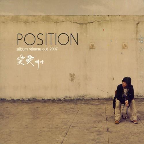 POSITION - 愛歌 [限定版]