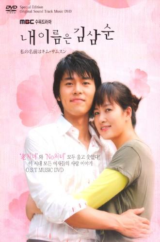 OST/DVD - 내 이름은 김삼순[MBC 수목드라마]