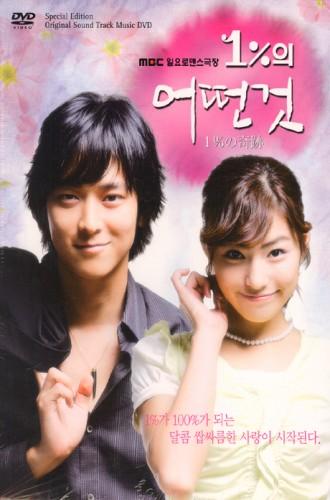 OST/DVD - 1%의 어떤것[MBC 일요로맨스극장]