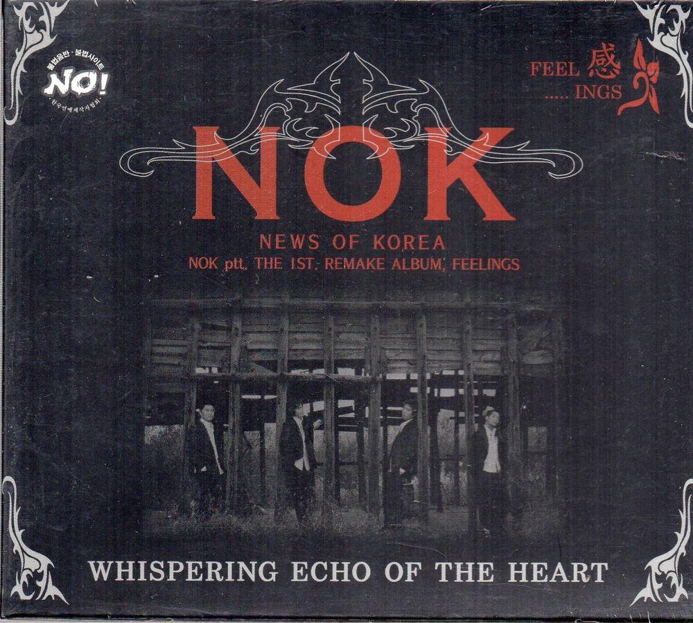 엔오케이(NOK) - REMAKE ALBUM / FEELINGS