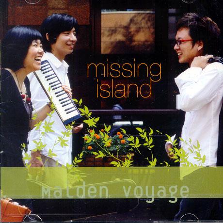 미씽아일랜드(MISSING ISLAND) - MAIDEN VOYAGE