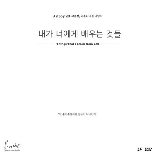 J N JOY 20 - 내가 너에게 배우는 것들 OST 限定盤