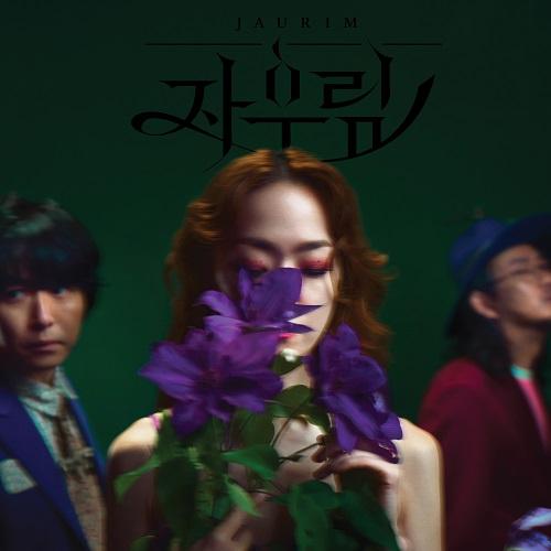 紫雨林(JAURIM) - 10集 紫雨林