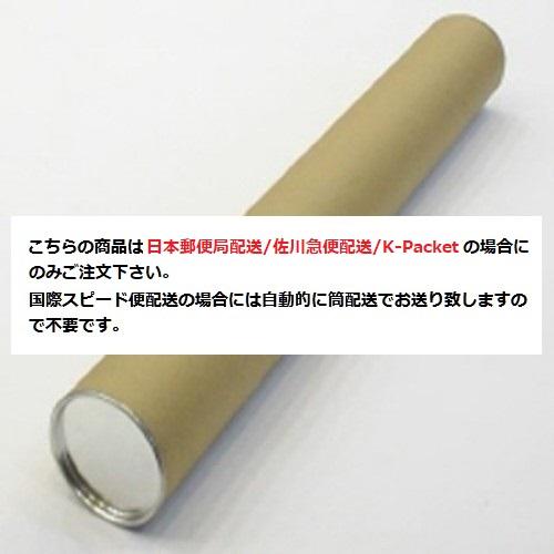 ポスター筒配送サービス [佐川急便/日本郵便局配送/K-Packet配送]