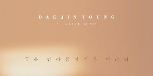 ペ・ジンヨン(BAE JIN YOUNG) - 終わりを受け入れるのが難しい