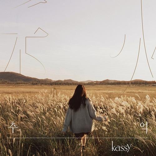 KASSY - 추(秋)억