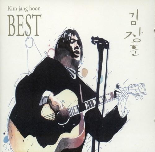 김장훈 - FOREVER BEST 시리즈 중