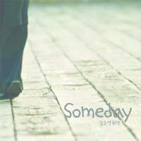 강은영 - SOMEDAY