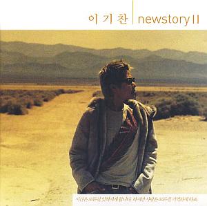 이기찬 -  NEW STORY II