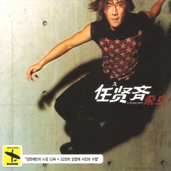 任賢齊(임현제) - A FLYING BIRD[飛鳥]