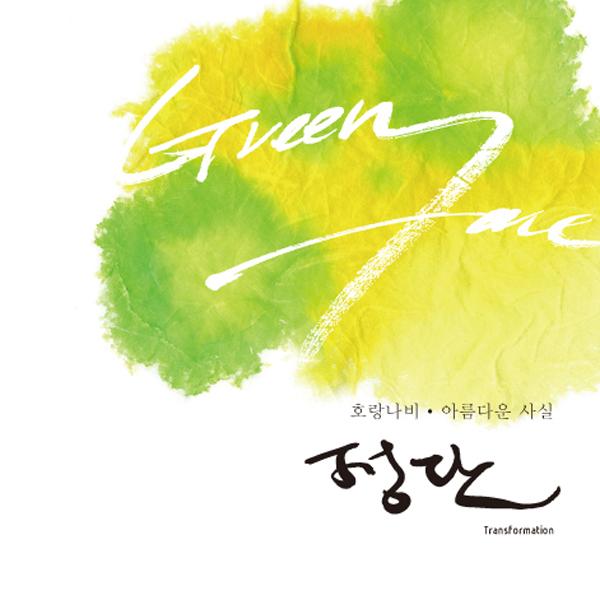 정단(GREEN FACE) - TRANSFORMATION