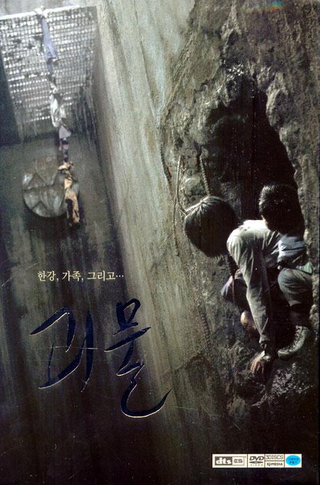 MOVIE - 괴물 S.E : 초회 한정판 [DVD]