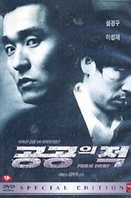 MOVIE - 공공의 적 [DVD]