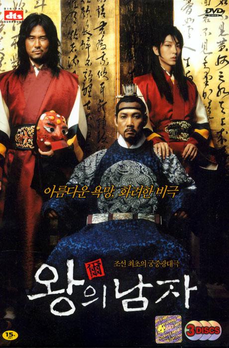 MOVIE - 왕의 남자 [DVD]