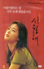 MOVIE - 시월애 [DVD]