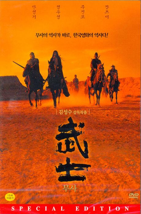 MOVIE - 무사 S.E [DVD]
