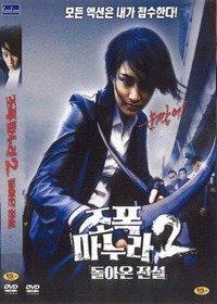 MOVIE - 조폭 마누라 2 [DVD]