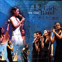 12 GIRLS BAND(여자 12악방) - 女子十二樂坊