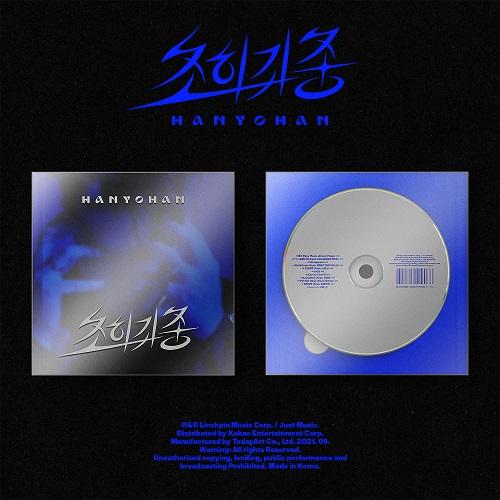 ハン・ヨハン(HAN YO HAN) - 3集 초희귀종